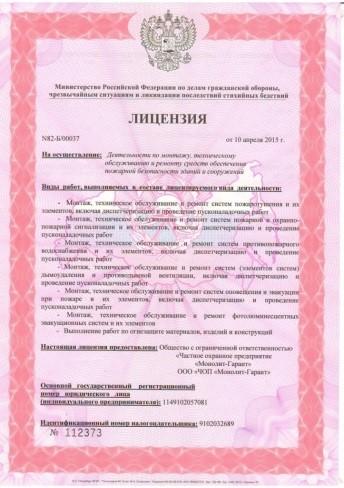 Лицензия на установку сигнализации